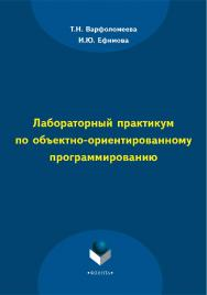 Лабораторный практикум по объектно-ориентированному программированию.  Практикум ISBN 978-5-9765-2042-4