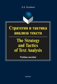 Стратегия и тактика анализа текста : в 4 ч. The Strategy and Tactic of Text Analysis : In 4 parts  — 3-е изд., стер..  Учебное пособие ISBN 978-5-9765-2046-2