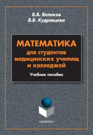 Математика для студентов медицинских училищ и колледжей   . - 3-е изд., стер..  Учебное пособие ISBN 978-5-9765-2060-8