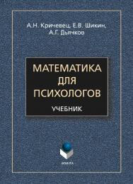 Математика для психологов     – 7-е изд., стер..  Учебник ISBN 978-5-9765-2066-0