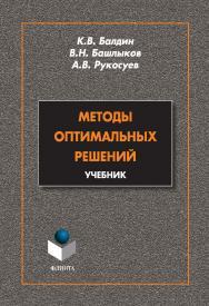 Методы оптимальных решений   учебник. - 5-е изд., стер..  Учебник ISBN 978-5-9765-2068-4