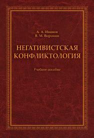 Негативистская конфликтология    — 2-е изд., стер..  Учебное пособие ISBN 978-5-9765-2076-9