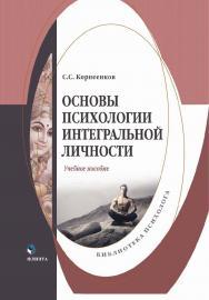 Психология жизненных ситуаций.  Учебное пособие ISBN 978-5-9765-2080-6