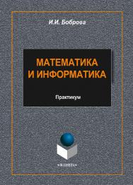 Математика и информатика.  Практикум ISBN 978-5-9765-2084-4
