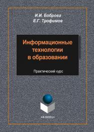 Информационные технологии в образовании.  Учебное пособие ISBN 978-5-9765-2085-1