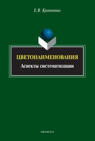 Цветонаименования : аспекты систематизации    — 3-е изд., стер..  Монография ISBN 978-5-9765-2114-8