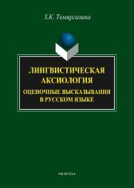 Лингвистическая аксиология : Оценочные высказывания в русском языке    — 3-е изд., сер..  Монография ISBN 978-5-9765-2118-6