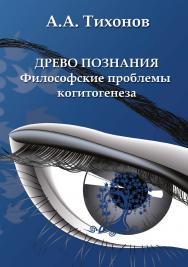Древо познания : философские проблемы когитогенеза    – 3-е изд., стер..  Монография ISBN 978-5-9765-2130-8