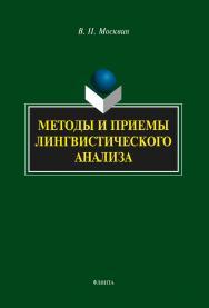 Методы и приемы лингвистического анализа.  Монография ISBN 978-5-9765-2133-9