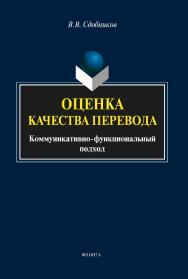 Оценка качества перевода (коммуникативно-функциональный подход)    — 3-е изд., стер..  Монография ISBN 978-5-9765-2134-6