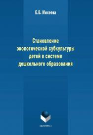 Становление экологической субкультуры детей в системе дошкольного образования.  Монография ISBN 978-5-9765-2149-0