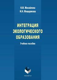 Интеграция экологического образования.  Учебное пособие ISBN 978-5-9765-2171-1