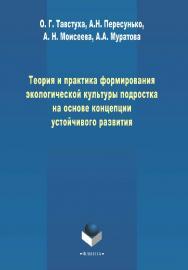 Теория и практика формирования экологической культуры подростка на основе концепции устойчивого развития.  Монография ISBN 978-5-9765-2176-6