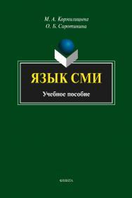 Язык СМИ    – 5-е изд., стер..  Учебное пособие ISBN 978-5-9765-2185-8