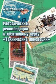 Методические рекомендации к элективному курсу «Технические инновации»  . — 3-е изд., стер. ISBN 978-5-9765-2206-0