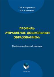 Профиль «Управление дошкольным образованием»    — 3-е изд., стер. ISBN 978-5-9765-2211-4