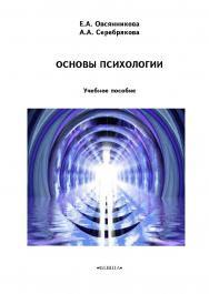 Основы психологии    — 3-е изд., стер..  Учебное пособие ISBN 978-5-9765-2219-0