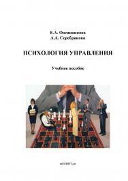 Психология управления    — 3-е изд., стер..  Учебное пособие ISBN 978-5-9765-2220-6
