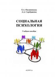 Социальная психология    — 3-е изд., стер..  Учебное пособие ISBN 978-5-9765-2221-3