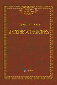 Интернет-стилистика    — 4-е изд., стер..  Монография ISBN 978-5-9765-2229-9