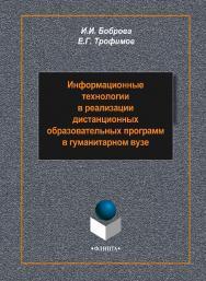 Информационные технологии в реализации дистанционных образовательных программ в гуманитарном вузе    — 2-е изд., стер..  Монография ISBN 978-5-9765-2248-0