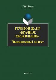Речевой жанр «Брачное объявление» : Эвокационный аспект.  Монография ISBN 978-5-9765-2249-7