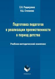Подготовка педагогов к реализации преемственности в период детства   – 3-е изд., стер. ISBN 978-5-9765-2262-6