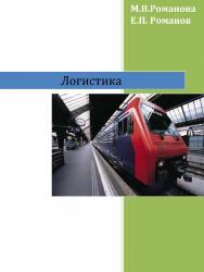 Логистика   : практикум. – 3-е изд., стер..  Практикум ISBN 978-5-9765-2265-7