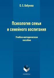 Психология семьи и семейного воспитания   Учебно-методическое пособие - 3-е изд., стер. ISBN 978-5-9765-2268-8