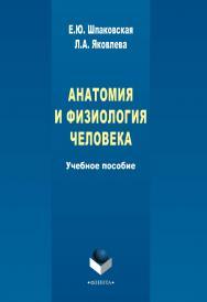 Анатомия и физиология человека    — 3-е изд., стер..  Учебное пособие ISBN 978-5-9765-2280-0