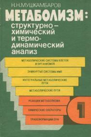 Метаболизм: структурно-химический и термодинамический анализ     : в 3 т. — 3-е изд., стер. — Т. 1..  Монография ISBN 978-5-9765-2288-6