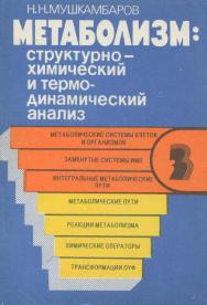 Метаболизм: структурно-химический и термодинамический анализ     : в 3 т. — 3-е изд., стер..  Монография ISBN 978-5-9765-2290-9