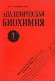 Аналитическая биохимия     в 3 т. — 3-е изд., стер.— Т. 1..  Монография ISBN 978-5-9765-2291-6