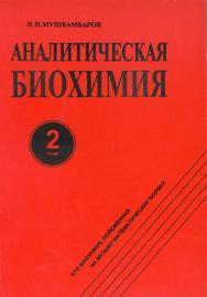 Аналитическая биохимия     : в 3 т. — 3-е изд. стер. — Т. 2..  Монография ISBN 978-5-9765-2292-3