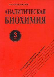 Аналитическая биохимия     : в 3 т. — 3-е изд., стер. — Т. 3..  Монография ISBN 978-5-9765-2293-0