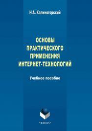 Основы практического применения интернет-технологий    — 3-е изд., стер..  Учебное пособие ISBN 978-5-9765-2302-9