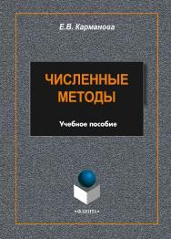 Численные методы.  Учебное пособие ISBN 978-5-9765-2303-6