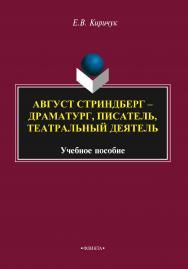 Август Стриндберг - драматург, писатель, театральный деятель.  Учебное пособие ISBN 978-5-9765-2304-3