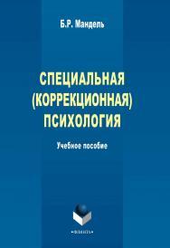 Специальная (коррекционная) психология    - 2-е изд., стер..  Учебное пособие ISBN 978-5-9765-2315-9