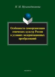 Особенности самоорганизации этнических культур России в условиях модернизационных преобразований.  Монография ISBN 978-5-9765-2317-3