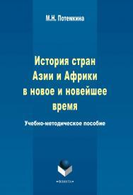 История стран Азии и Африки в новое и новейшее время     – 3-е изд., стер. ISBN 978-5-9765-2324-1