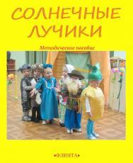 Солнечные лучики (из опыта работы)    – 3-е изд., стер. ISBN 978-5-9765-2344-9