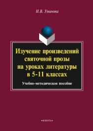 Изучение произведений святочной прозы на уроках литературы в 5-11 классах ISBN 978-5-9765-2351-7