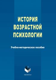 История возрастной психологии ISBN 978-5-9765-2354-8
