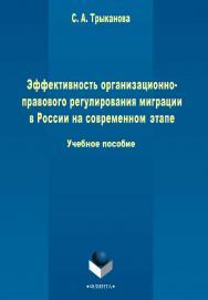 Эффективность организационно-правового регулирования миграции в России на современном этапе   . - 2-е изд., стер..  Учебное пособие ISBN 978-5-9765-2359-3