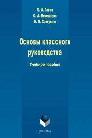 Основы классного руководства   . — 3-е изд., стер..  Учебное пособие ISBN 978-5-9765-2375-3