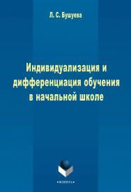 Индивидуализация и дифференциация обучения в начальной школе    - 3-е изд., стер..  Монография ISBN 978-5-9765-2388-3