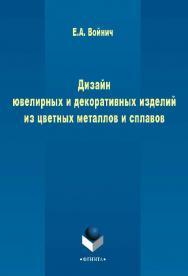 Дизайн ювелирных и декоративных изделий из цветных металлов и сплавов.  Монография ISBN 978-5-9765-2399-9