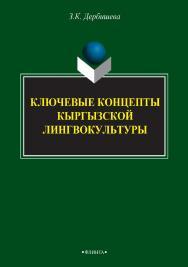 Ключевые концепты кыргызской лингвокультуры    — 3-е изд., стер..  Монография ISBN 978-5-9765-2405-7