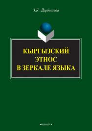 Кыргызский этнос в зеркале языка    — 3-е изд., стер..  Монография ISBN 978-5-9765-2406-4